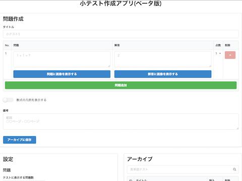 小テスト作成アプリ